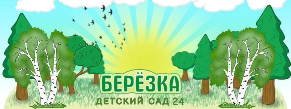 Детский Сад № 24 — Березка